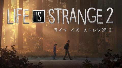 『ライフ イズ ストレンジ 2』発売日が2020年3月26日に決定!
