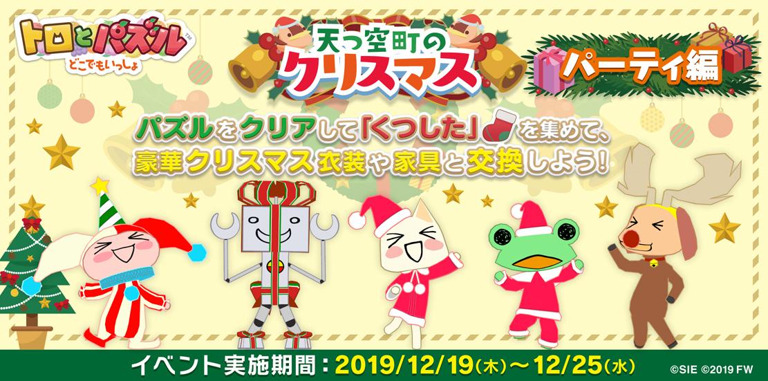『トロとパズル~どこでもいっしょ~』がクリスマスイベントを開催中!