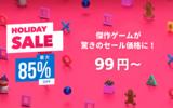 PS4ゲームが最大85%OFF!期間限定「HOLIDAY SALE」がスタート!