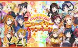 『スクフェス』にて「シャンシャン♪ニューイヤーキャンペーン」が開催!