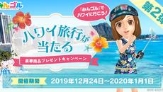 『みんゴル』新コース「ハワイアンリゾートアイランド」登場&キャンペーン同時開催!