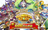 『エレメンタルストーリー』が「年忘れキャンペーン」をスタート!