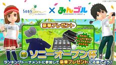 『みんゴル』が「ソニーオープン・イン・ハワイ」とコラボ&ソニーオープン杯を開催!