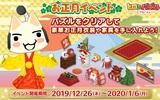 『トロとパズル~どこでもいっしょ~』お正月イベントをスタート!