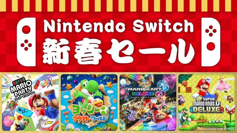「Nintendo Switch 新春セール」2019年12月30日から開始!