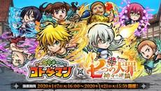 『共闘ことばRPG コトダマン』TVアニメ「七つの大罪」とのコラボ開催決定!