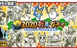 『にゃんこ大戦争』にて期間限定レアガチャ「2020新年ガチャ」が開催中!