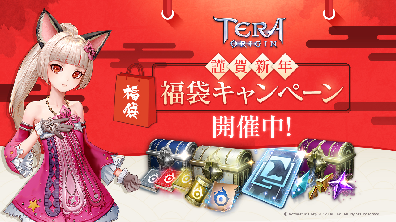 『TERA ORIGIN』アップデート実施&新年を祝う福袋キャンペーン開催!