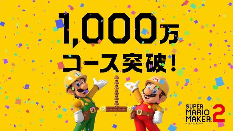 『スーパーマリオメーカー 2』世界の投稿コース数が1,000万を突破!