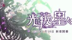 『ゴシックは魔法乙女』1月10日より新章「光に叛く星々」がスタート!
