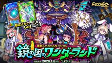 『ドラゴンポーカー』復刻スペシャルダンジョン「鏡の国のワンダーランド」開催中!