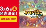『ポケモン不思議のダンジョン 救助隊DX』Switchで3月6日に発売!