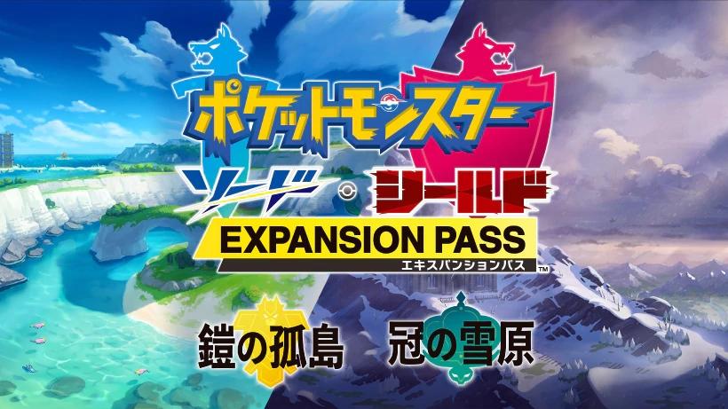 『ポケットモンスター ソード・シールド』有料追加コンテンツの販売がスタート!