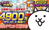『にゃんこ大戦争』4900万ダウンロード突破で記念イベント開催!