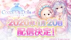 『CocoPPa Dolls』1/20配信決定&事前登録10万人達成で報酬追加!