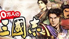歴史RPG『100万人の三國志』の配信が「コロプラ」上でスタート!移動距離に応じて「霊玉」を獲得できる新機能が追加!