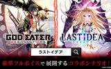 『ラストイデア』にて『ゴッドイーター レゾナントオプス』とのコラボイベント開始!
