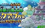 『ゆるゲゲ』新超激レア「河童の浦太郎 ピックアップガチャ」開催!