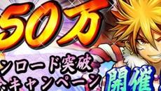 爽快!軍勢バトル 『戦国X』150万ダウンロード突破の記念キャンペーン開催!