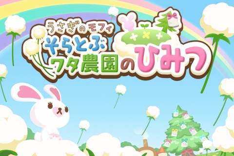 ものがたり農園ゲーム『うさぎのモフィ そらとぶワタ農園のひみつ』iOS版を配信開始!