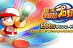 『実況パワフルプロ野球』リリースから5か月で1,000万DLを突破!記念のキャンペーンが実施中!