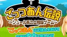 新感覚のシュール系力士育成シミュレーションゲーム『ごっつあん伝説』の配信が開始!