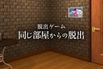 無料脱出ゲーム 怒涛の5週連続リリース キャンペーン第2弾!『同じ部屋からの脱出』iOS/Android向けに提供を開始!