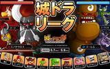 『城とドラゴン』全国オンライン対戦「リーグ」が5/7より開催!