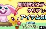 『ファームヒーロー』初となるゲーム内イベントの世界同時開催が決定!