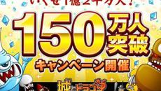 リアルタイム対戦ストラテジーゲーム『城とドラゴン』 150万人突破記念のキャンペーン&イベントが開催!