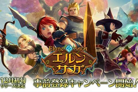 スピリチュアルファンタジーRPG『エルンサガ』の事前登録キャンペーン開始!