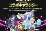 家電育成型RPG『家電少女』 シャープの家電製品とのコラボイベント開催を決定!本日5/14よりスタート!