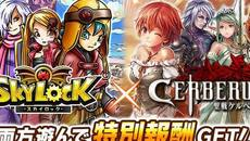 GREE版『スカイロック』 ×『聖戦ケルベロス』 コラボキャンペーン開催!両タイトルで報酬GETのチャンス!