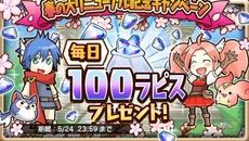 『千年の巨神』毎日100ラピスがもらえる「春の大リニューアル!記念キャンペーン」を開始!