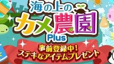 農園育成型ゲーム『海の上のカメ農園Plus』 コロプラでの配信が決定&事前登録キャンペーン開始!