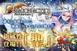 『ドラゴンタクティクス』 新属性「聖」追加のアップデート!新属性追加記念キャンペーンも実施!