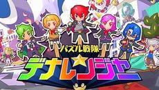 ヒーロー覚醒パズル『パズル戦隊デナレンジャー』の事前登録を開始!