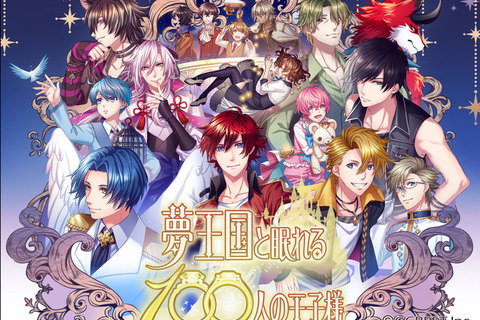 『夢王国と眠れる100人の王子様』追加キャスト&新キャラ発表!記念のプレゼントキャンペーン第4弾を開始!