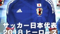 「サッカー日本代表2018ヒーローズ」 ヤマダゲーム向け配信で事前登録がスタート!