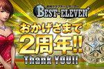 『欧州クラブチームサッカー BEST☆ELEVEN+』 配信開始2周年記念のキャンペーンを開催!