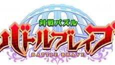 『対戦パズルバトルブレイブ』Androidリニューアル版の配信を開始!