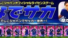 アクロディア新作サッカーゲーム『なでサカ~なでしこジャパンでサッカー世界一!』 Android版の配信開始!