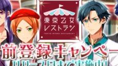 イケメン達と恋をしながらレストランを経営!『東京乙女レストラン』事前登録キャンペーン実施中!