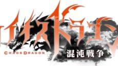 ストーリーテリングRPG『ケイオスドラゴン 混沌戦争』 事前登録Starterキャンペーンを開始!