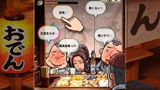 『おでん屋 人情物語 ~今宵 キセキの起きる店~』 ちょっぴり泣ける放置型ゲームの配信スタート!