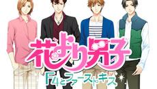 恋愛ドラマアプリ『花より男子~F4とファーストキス~』の事前登録が6月2日よりスタート!