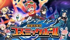 Xioオリジナルタイトル第一弾『超銀河秘球 コズミックボール』 タイトル情報公開&事前登録を開始!