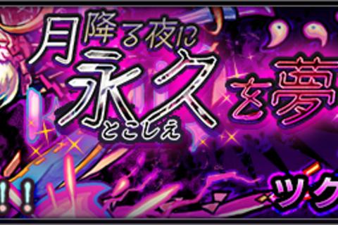 超絶難易度!モンストにイベントクエスト「月降る夜に永久を夢む女神」(★5 ツクヨミ)が登場!さらにiPhoneケースも発売!