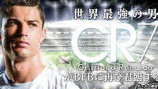 世界最強の男「クリスティアーノ・ロナウド」と再タイアップ!『BFB 2015-サッカー育成ゲーム』