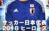 『サッカー日本代表2018ヒーローズ』 ヤマダゲームで配信開始!